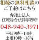 相続の無料相談の ご予約はこちら 弁護士法人江原総合法律事務所 TEL:048-940-3971 平日9時~22時 土曜10時~18時